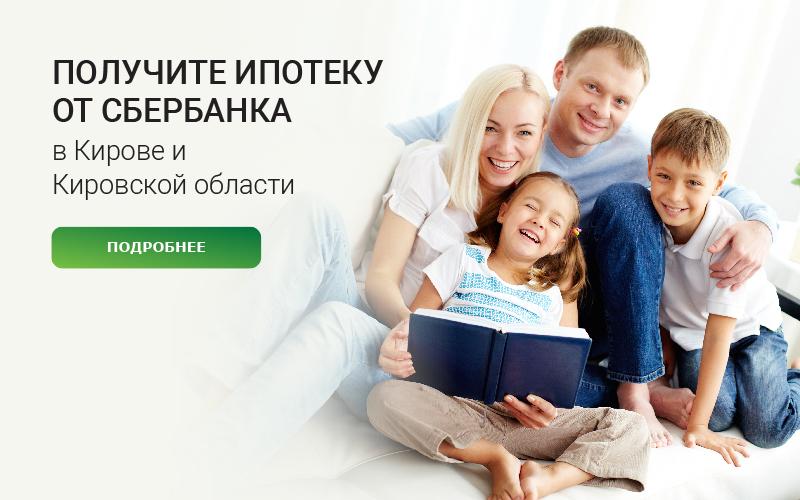 Ипотека молодая семья на готовое жилье