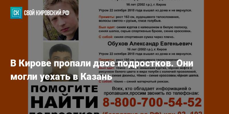 27b53d44e87d В Кирове пропали двое подростков. Они могли уехать в Казань