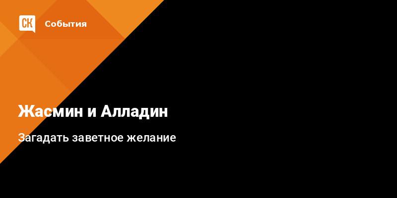 Жасмин и Алладин. Афиша Кирова. Расписание мероприятий ...