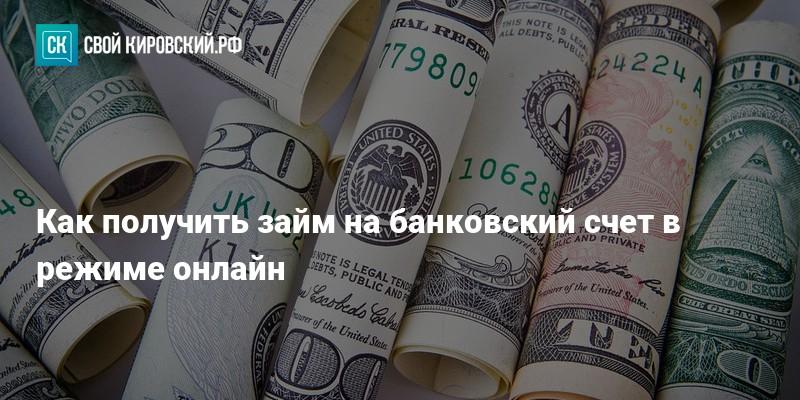 миг кредит наличными в день обращения по паспорту москва