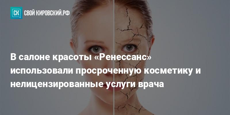Киров ренессанс салон красоты сайт