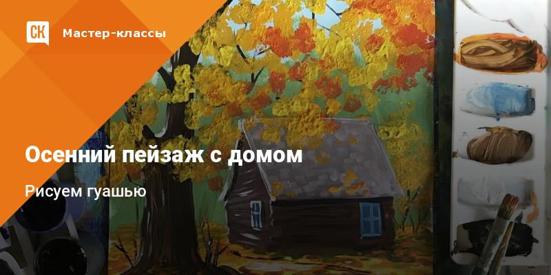 Осенний пейзаж с домом. Афиша Кирова для детей и взрослых.