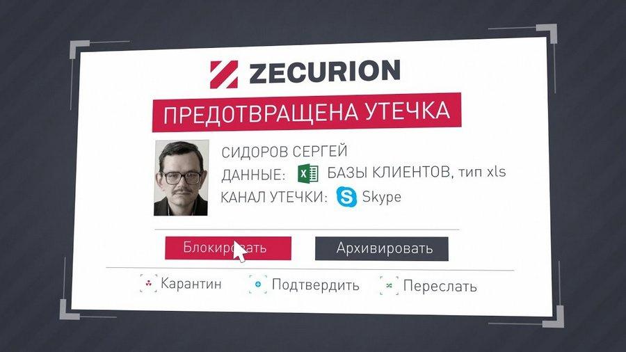 Обзор услуг компании Zecurion: конфиденциальная информация на замке