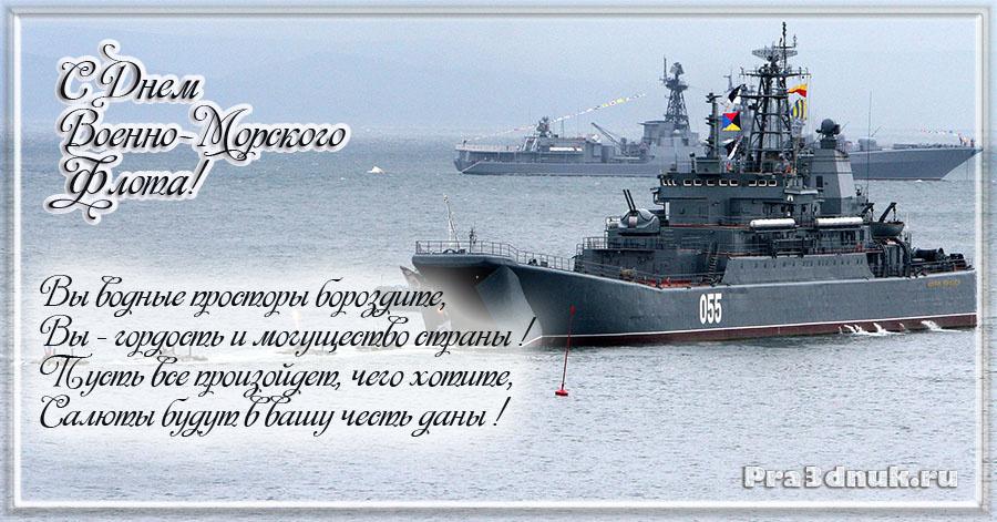 звезда поздравления стихами с днем морского флота только
