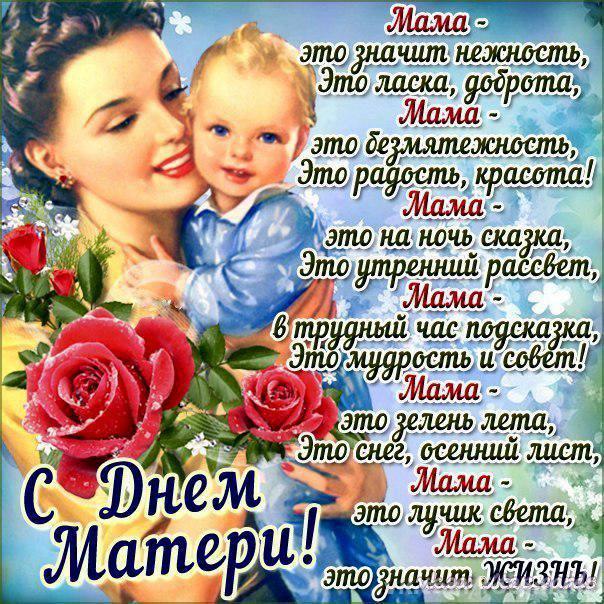 Поздравления мамы в день матери