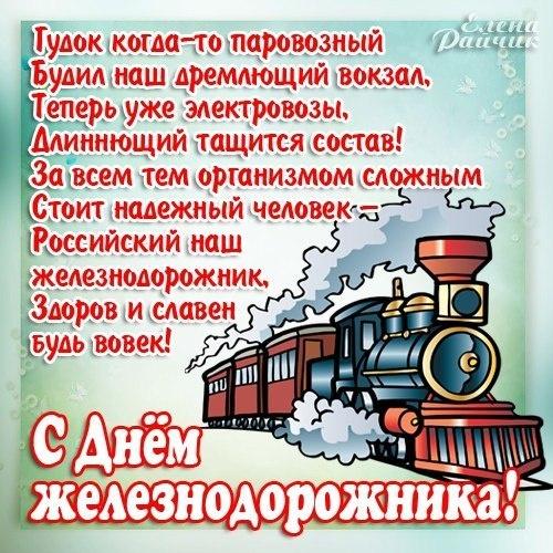 Поздравления от коллеги железнодорожников