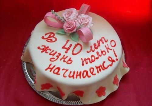 Поздравления с днем рождения 40 лет женщине