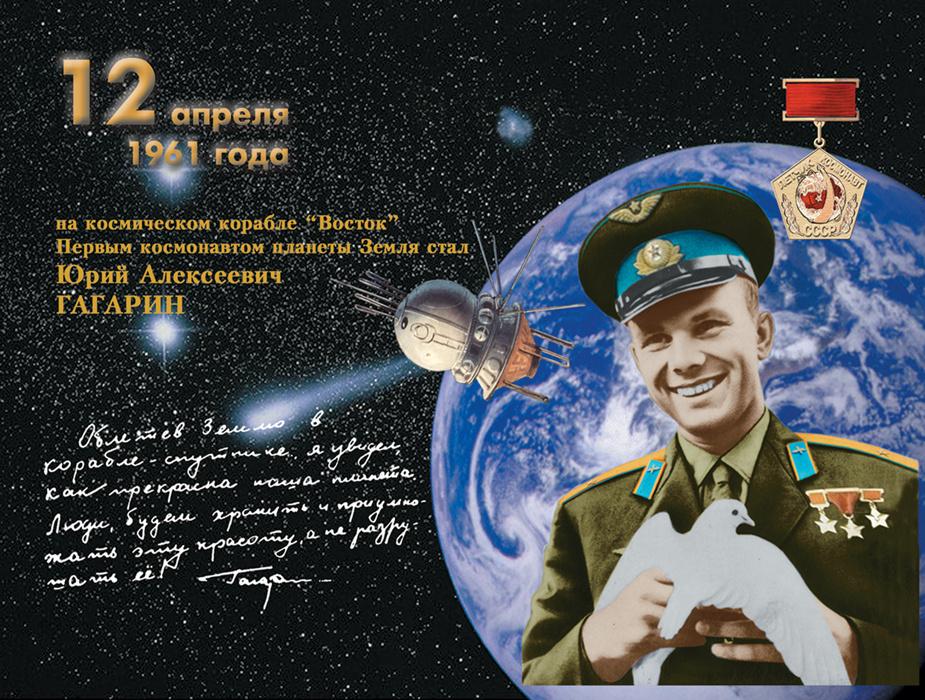 Стихи с днем рождения в день космонавтики для мужчин