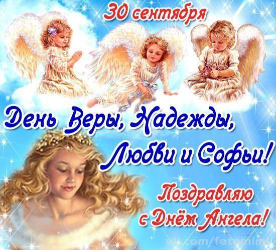 Поздравления в день ангела вера надежда любовь