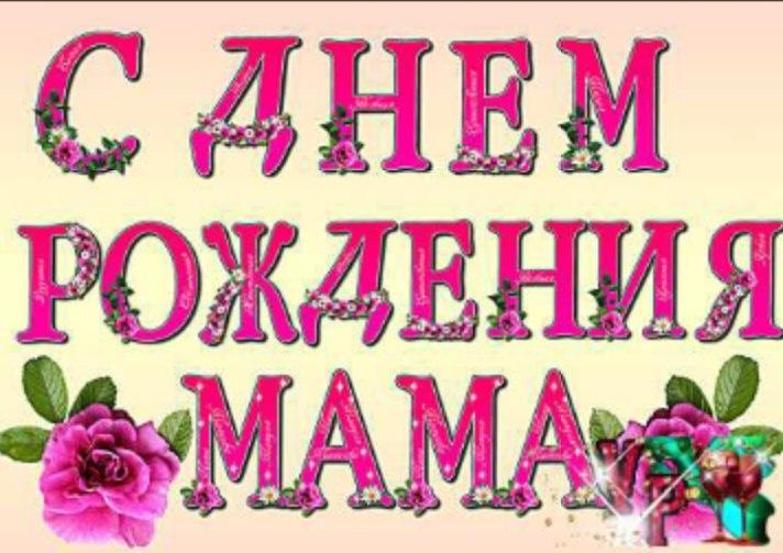 Ю туб поздравления с днем рождения маме