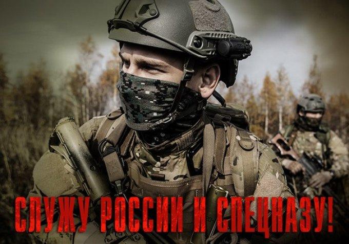 Фильм про спецназ гру 2018
