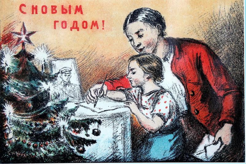 Днем рождения, открытки новогодняя елка 1945 года