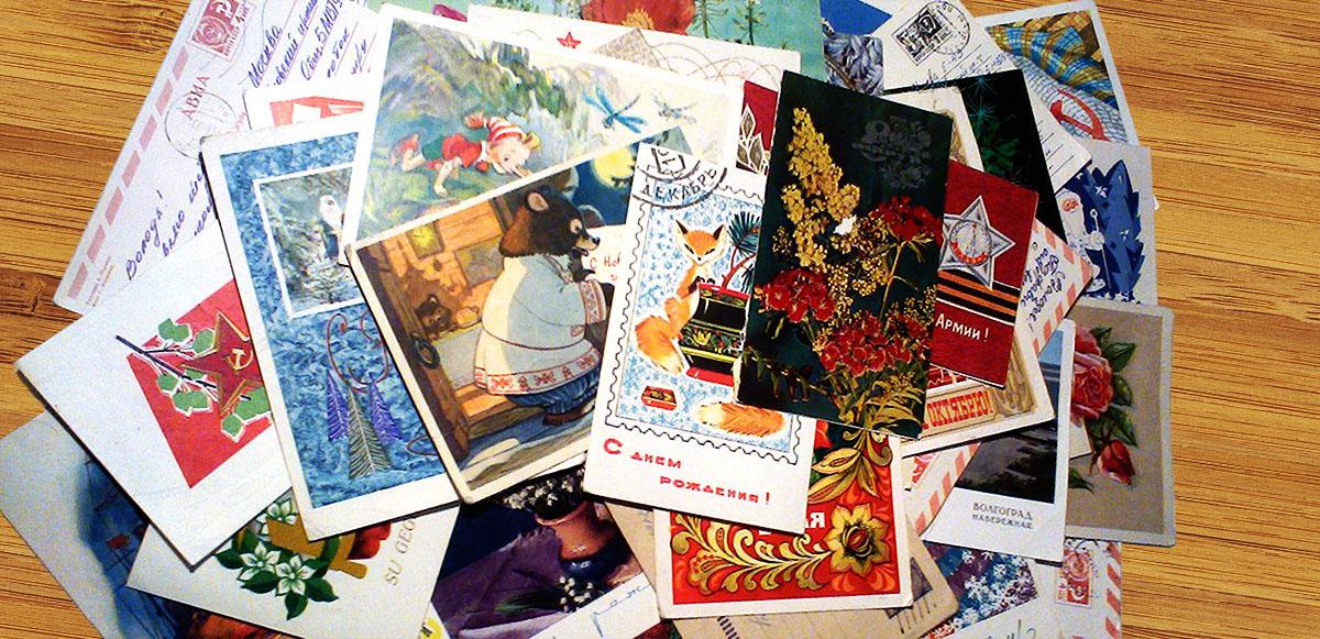 Почтовые открытки интересные