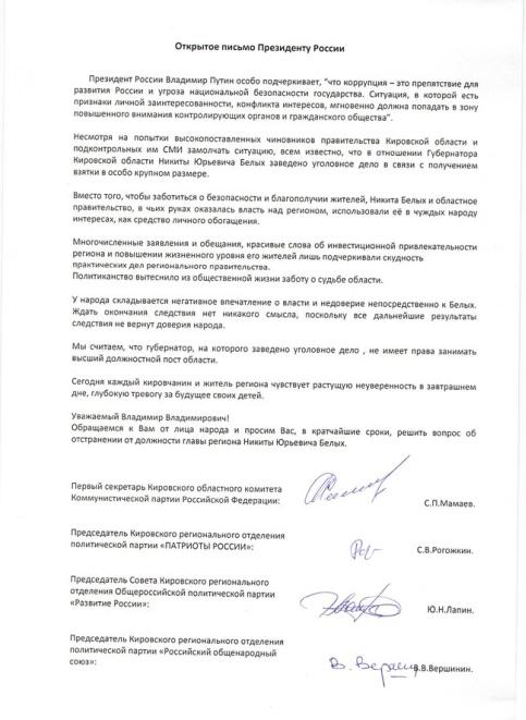 насоса открытое письмо президенту рф путину выбрать купить