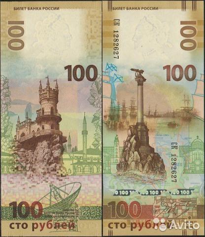 Сбербанк банкноты крым монеты россии таганский ценник монет