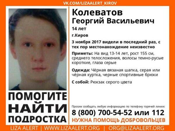 ВКирове ищут 14-летнего школьника, пропавшего практически неделю назад