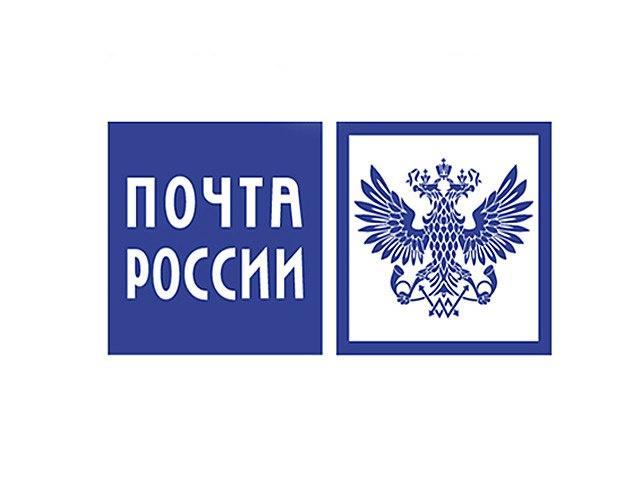 Наобновление «Почты России» потребуется 50 млрд.  руб.