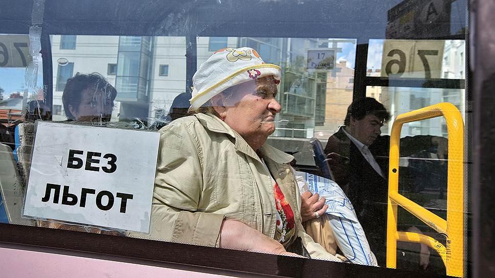 поощрял Пенсионерам деньги за проезд использовали все