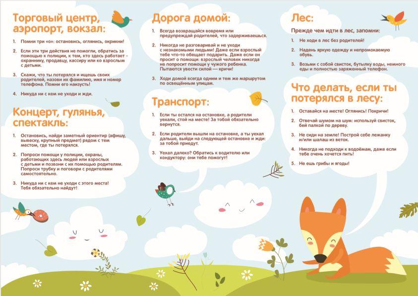 Картинки по запросу школа лиза алерт безвредные советы