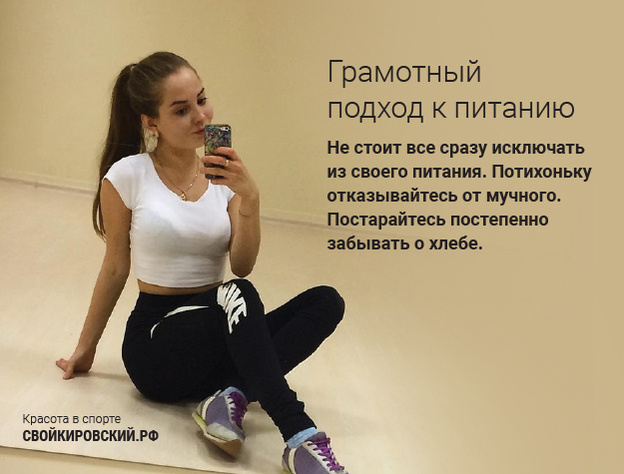 «Красота в спорте». Диана Черных, воздушная атлетика