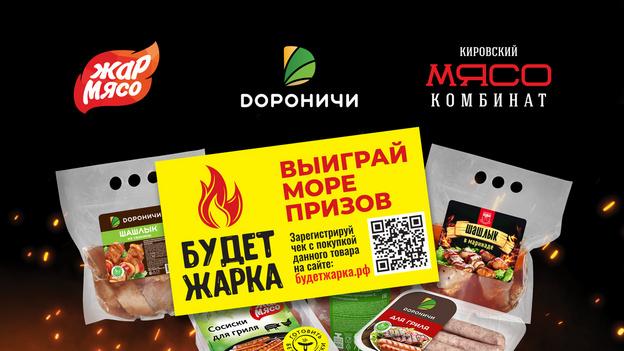 Участники акции от «Дороничей» «Будет-Жарка!» получили первые призы