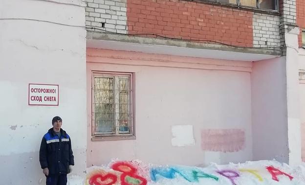 конечно картинка дворник пишет на стене заслужил этот день